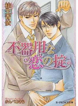 不器用な恋の掟(B-PRINCE文庫)