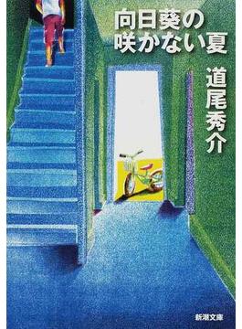 向日葵の咲かない夏(新潮文庫)