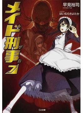 メイド刑事 7(GA文庫)