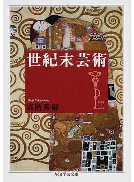 世紀末芸術(ちくま学芸文庫)