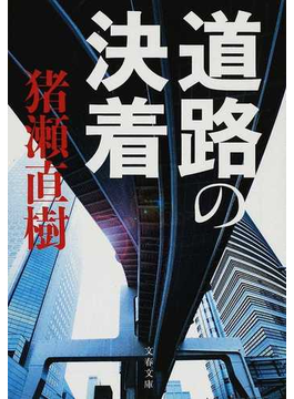 道路の決着(文春文庫)
