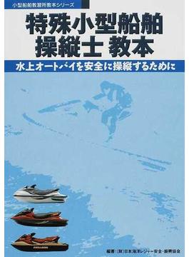 特殊小型船舶操縦士教本 水上オートバイを安全に操縦するために 第6版
