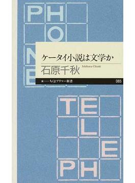 ケータイ小説は文学か(ちくまプリマー新書)