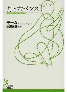 月と六ペンス(光文社古典新訳文庫)