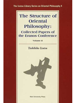 The Structure of Oriental Philosophy Collected Papers of the Eranos Conference 廉価版 Volume2
