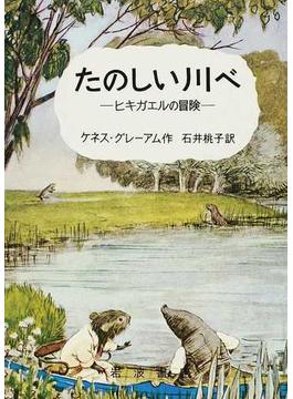 たのしい川べ ヒキガエルの冒険