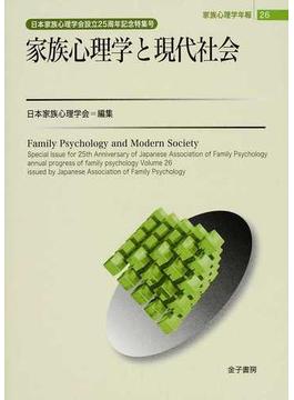 家族心理学年報 26 家族心理学と現代社会
