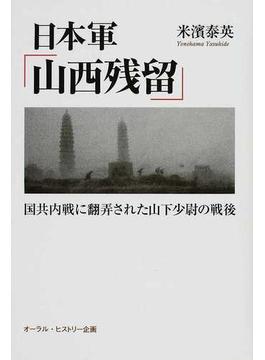 日本軍「山西残留」 国共内戦に翻弄された山下少尉の戦後
