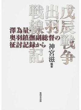 戊辰戦争出羽戦線記 澤為量・奥...