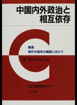 中国内外政治と相互依存