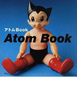 アトムBook