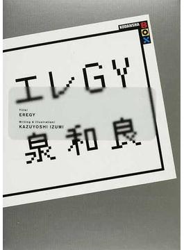 エレGY(講談社BOX)
