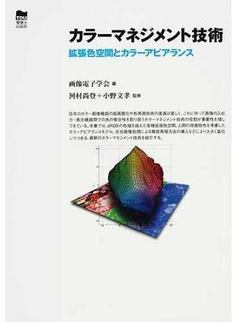 カラーマネジメント技術 拡張色空間とカラーアピアランス
