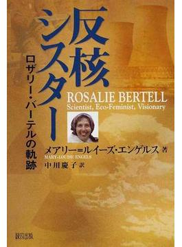 反核シスター ロザリー・バーテルの軌跡