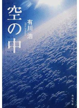 空の中(角川文庫)