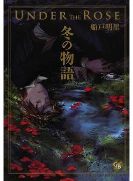 UNDER THE ROSE冬の物語(幻冬舎コミックス漫画文庫)
