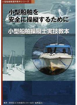 小型船舶操縦士実技教本 小型船舶を安全に操縦するために 第3版