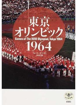 東京オリンピック1964(とんぼの本)