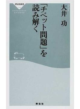 「チベット問題」を読み解く