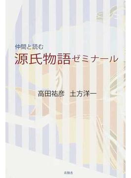 仲間と読む源氏物語ゼミナール