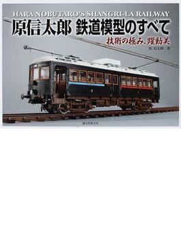 原信太郎鉄道模型のすべて 技術の極み、躍動美