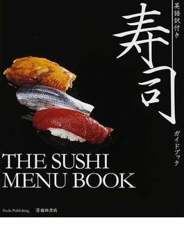 寿司ガイドブック 英語訳付き