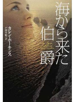 海から来た伯爵(扶桑社ロマンス)