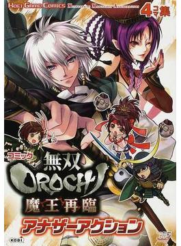 コミック無双OROCHI魔王再臨アナザーアクション 4コマ集 (KOEI GAME COMICS)