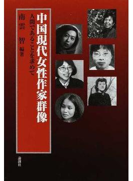 中国現代女性作家群像 人間であることを求めて