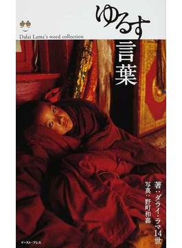 ゆるす言葉 Dalai Lama's word collection