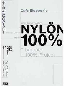 ナイロン一〇〇パーセント 80年代渋谷発ポップ・カルチャーの源流
