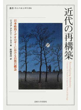 近代の再構築 日本政治イデオロギーにおける自然の概念