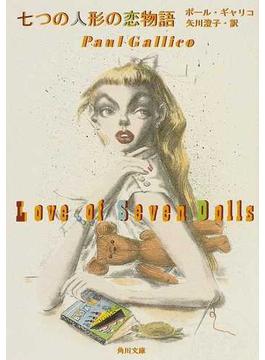 七つの人形の恋物語 改版