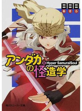 アンダカの怪造学 9 Hyper SamuraiSoul(角川スニーカー文庫)