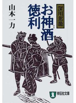 お神酒徳利 時代小説(祥伝社文庫)