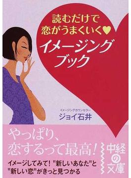 読むだけで恋がうまくいくイメージングブック(中経の文庫)