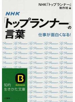 NHK「トップランナー」の言葉 仕事が面白くなる!(知的生きかた文庫)