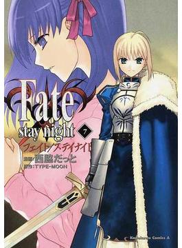 Fate/stay night 7 (角川コミックス・エース)(角川コミックス・エース)