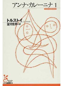 アンナ・カレーニナ 1(光文社古典新訳文庫)