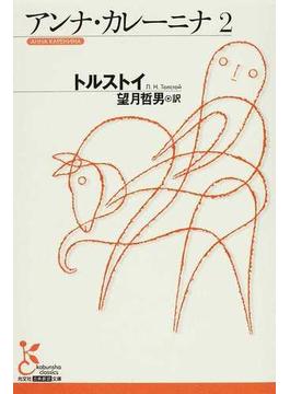 アンナ・カレーニナ 2(光文社古典新訳文庫)