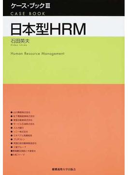 日本型HRM