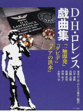 D・H・ロレンス戯曲集
