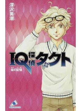IQ探偵タクト 桜の記憶(カラフル文庫)