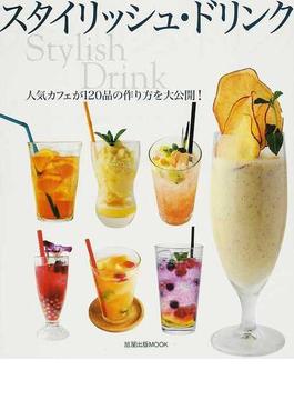 スタイリッシュ・ドリンク 人気カフェが120品の作り方を大公開!