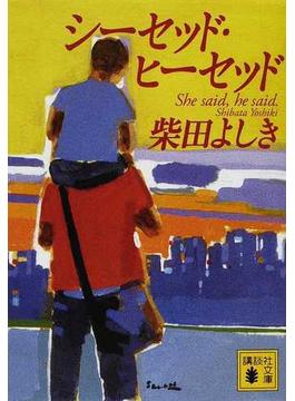 シーセッド・ヒーセッド(講談社文庫)