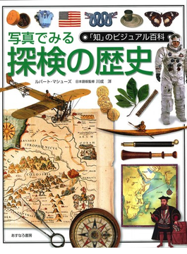 写真でみる探検の歴史