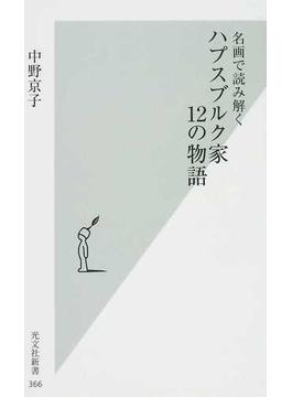 名画で読み解くハプスブルク家12の物語(光文社新書)