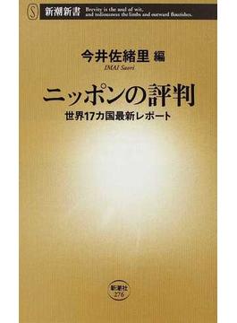 ニッポンの評判 世界17カ国最新レポート(新潮新書)