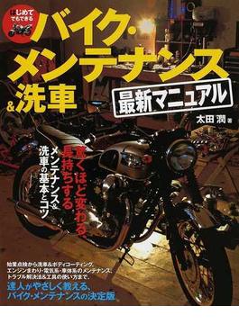 はじめてでもできるバイク・メンテナンス&洗車最新マニュアル 驚くほど変わる、長持ちするメンテナンス&洗車の基本とコツ