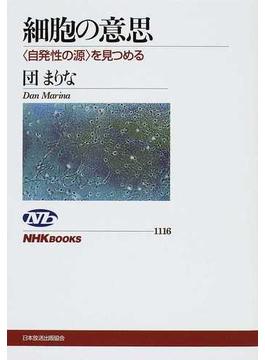 細胞の意思 〈自発性の源〉を見つめる(NHKブックス)